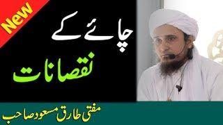 Bad Effects Of Tea - Mufti Tariq Masood Sahib