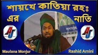 Bangla Waz Maulana Monjur Rashid Amini 2017 Katiya Shek Shaber Nati )