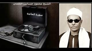 المائدة  والانعام الشيخ محمود حسانين الكلحي