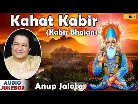 Xxx Mp4 Kahat Kabir Hindi Kabir Bhajan Singer Anup Jalota Audio Jukebox 3gp Sex