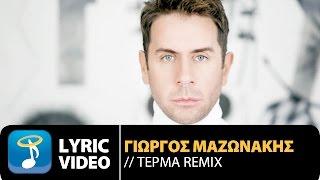 Γιώργος Μαζωνάκης - Τέρμα Remix by T.Tzimas & P.Karras | Giorgos Mazonakis - Terma Remix (Official)