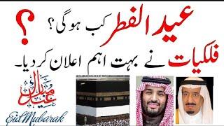 Saudi Arab Latest Updated News (13-6-2018) Eid Ul Fitar 2018    Sahil Tricks