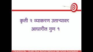 Marathi Activity Sheet Kruti Patrika By Shaikh Nisar  SSC Board Question  Paper Pattern 2016