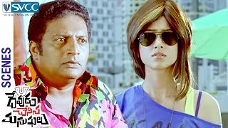 Prakash Raj Gets Emotional with Ileana   Devudu Chesina Manushulu Telugu Movie Scenes   Ravi Teja