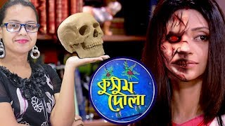 Rupkathar Valo Manuser Pechone Lukiye Ache Kon Rup? | Kusum Dola | Star Jalsha | Chirkut Infinity