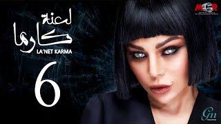 مسلسل لعنة كارما - الحلقة السادسة |La3net Karma Series - Episode |6