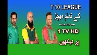 Watch T10 Legue Matches Live On 1 Tv HD
