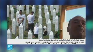حكم المؤبد على منفذ مجزرة البلقان يرضي جزئيا أهالي الضحايا