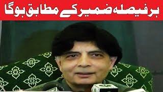 Mera Har Faisala Zameer kay Mutabiq Huta Hai | Chudary Nisaar