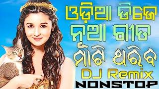 A Quality High Bass Dj Troot Mix 2018 Hindi odia hd Nonstop/Mashup