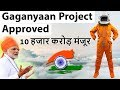Mission Gaganyaan Approved - ISRO will send 3 Indians by 2022 - First Indian Mission to Space