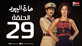 مسلسل حارة اليهود - الحلقة التاسعة والعشرون - منة شلبى وإياد نصار |  Haret El-Yahoud - Ep 29