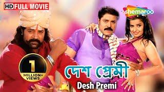 Desh Premi (HD) - Superhit Bengali Movie - Sri Hai - Sumanth - Pradeep Rawat - Madhu Sharma