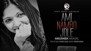 Ami Nambo Jole | Anusheh Anadil | Lyric Video | Eagle Music