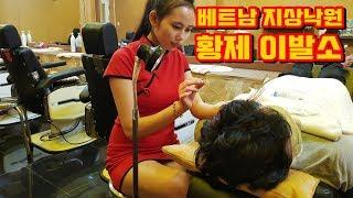 베트남 이발소의 황제 서비스!! 황홀한 마사지 풀서비스!! | Vietnam Barbershop Services With Beautiful Girl In Saigon!
