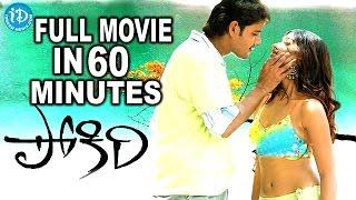Pokiri Movie In 60 Minutes | Mahesh Babu | Ileana | Prakash Raj