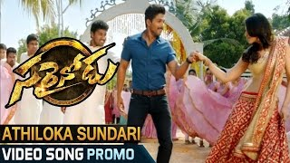 Athiloka Sundari Video Song Trailer || Sarainodu Movie Songs || Allu Arjun - Filmyfocus.com