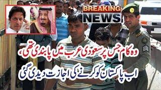 Saudi allowed Pakistan Good News For Pakistani