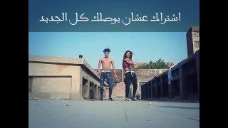 رقص دق 2016 مهرجان-حتة-مني-حلبسة-هيصة-السويسي-١٠٠-نسخة (THE TWINS EGY)