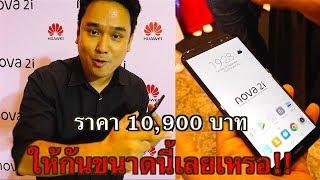 พรีวิว Huawei nova 2i : กล้อง 4 ตัว ดีไซด์แบบเต็มตาในราคาโดนใจ 10,900 บาท