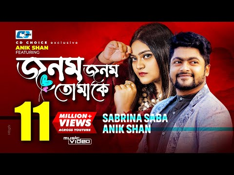 Xxx Mp4 Jonom Jonom Tomake Anik Sahan Sabrina Saba Official Music Video Bangla Hit Song 3gp Sex