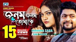 Jonom Jonom Tomake | Anik Sahan | Sabrina Saba | New Video Song | Full HD