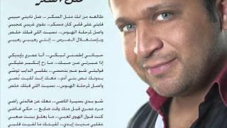 Esam Farah Metl el Sokker                                        عصام فرح    متل السكر
