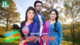 Bangla Natok - Foring Jibon (ফড়িং জীবন) Apurba & Urmila Shrabanti Kar | NTV Drama & Telefilm