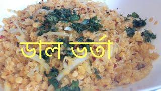 ডাল ভর্তা Daal / Lentil Vorta Recipe - Sylheti Ranna - Bangladeshi Cooking in Bangla - Desi Food