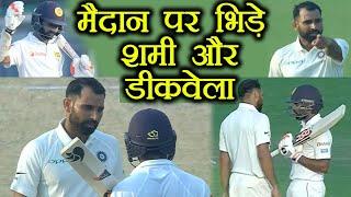 India Vs Sri lanka 1st Test : Mohammed Shami and Dickwella indulge into verbal spat | वनइंडिया हिंदी