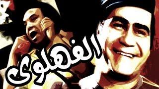 مسرحية الفهلوي - Masrahiyat El Fahlawy