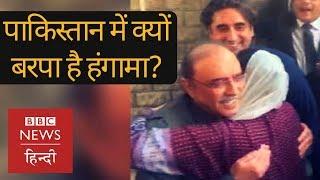 Pakistan में Asif Ali Zardari की गिरफ़्तारी पर Imran Khan क्यों निशाने पर? (BBC Hindi)