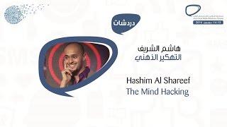 جلسة التهكير الذهني - لهشام الشريف