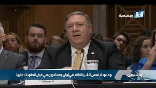 بومبيو: على الإيرانيين الموافقة على مطالب واشنطن الـ12