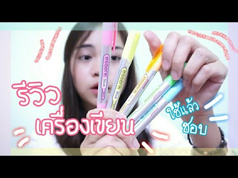 Xxx Mp4 My Favorite Stationery Of The Year 2018 L AuSung 3gp Sex
