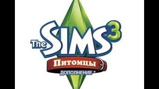 Let's play sims 3-питомцы 1 серия возрождение!!