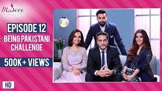 Miss Veet 2017   Episode 12   Being Pakistani Challenge