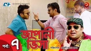 Japani Visa | Episode 07 End | Bangla Comedy Natok | Siddiqur Rahman | Hasan Masud | Vabna | Nisha