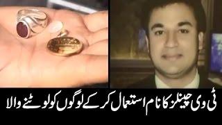Sar-E-Aam | T.v Channels Ka Naam Istemal Kar Ke Logon Ko Lootne Wala - Iqrar Ul Hassan