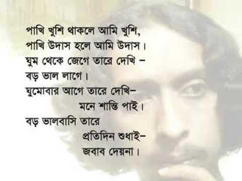 Rakib's Poem - BUNO PAKHI bangla
