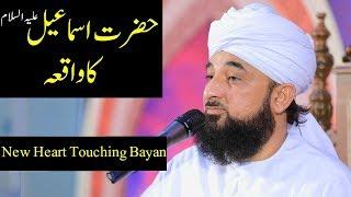 Hazrat Ismail (AS) Ka Waqia    New Bayan 2018    Raza Saqib Mustafai Latest Full Bayan 2018