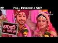 Download Video Thapki Pyar Ki - 1st February 2017 - थपकी प्यार की - Full Episode HD 3GP MP4 FLV