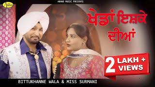 Bittu Khanne Wala ll Miss Surmani || Kheda Ishqe Diyan || New Punjabi Song 2017|| Anand Music