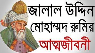 জগত বিখ্যাত কবি রুমি এর জীবনী । Jalaluddin Muhammad Rumi bangla biography   Rumi life story  