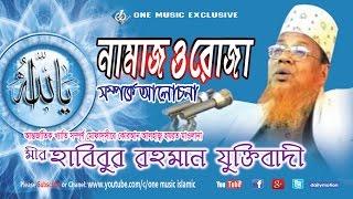 Namaz, Roja Bangla Tafsir - Mowlana Mir Habibur Rahman Juktibadi