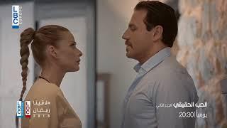 رمضان 2018   مسلسل الحب الحقيقي الجزء 2 على LBCI و LDC - في الحلقة 28