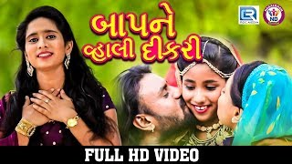 Baap Ne Vahli Dikri - Hansha Bharwad | New Gujarati Song 2018 | FULL HD VIDEO | RDC Gujarati