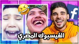 فضايح الفيسبوك المصري ⚠️ شاهد بنفسك