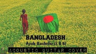 Bangladesh by Ayub Bachchu [L.R.B] (Acoustic Guitar Cover)