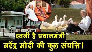 PM Modi की कुल संपत्ति है बस इतनी सी ! देखिए कितना है कैश मोदी के पास !